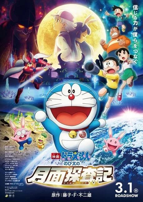 poster-cartel-oficial-nueva-pelicula-doraemon-marzo-2019-Eiga-Doraemon-no-Nobita-no-Getsumen-Tansaki