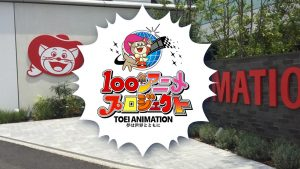 toei-animation-lanza-un-concurso-para-elegir-un-anime-100-year-anime-project