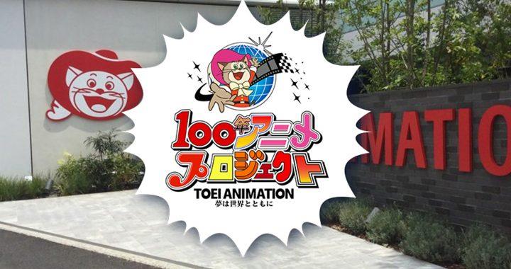 toei-animation-lanza-un-concurso-para-elegir-un-anime-100-year-anime-project