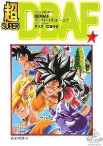 Super Dragon Ball AF